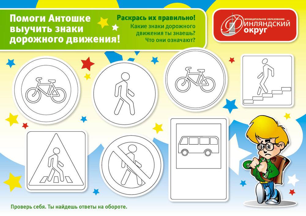 Раскраски знаков пожарной безопасности